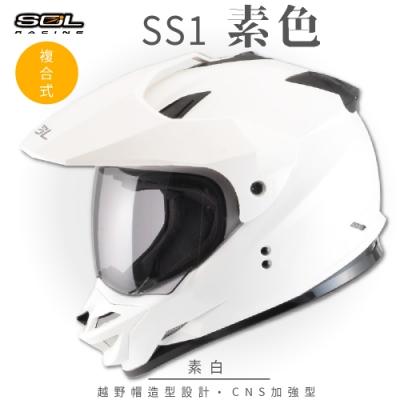 【SOL】SS-1 素色 素白 越野帽 GM-11(複合式安全帽│機車│全可拆內襯│抗UV鏡片│GOGORO)