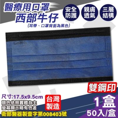 涔宇 醫療口罩(雙鋼印)-撞色系列(西部牛仔)-50入/盒
