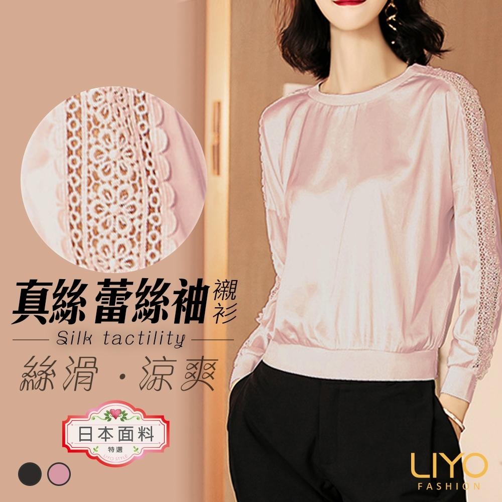 襯衫-LIYO理優-法式絲光鏤空蕾絲袖上衣