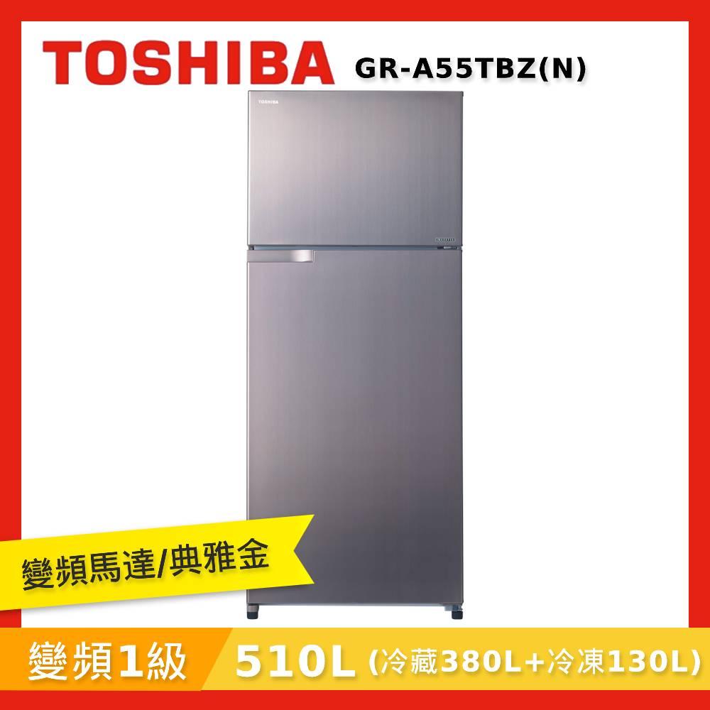 TOSHIBA 東芝 510公升雙門變頻冰箱GR-A55TBZ(N)