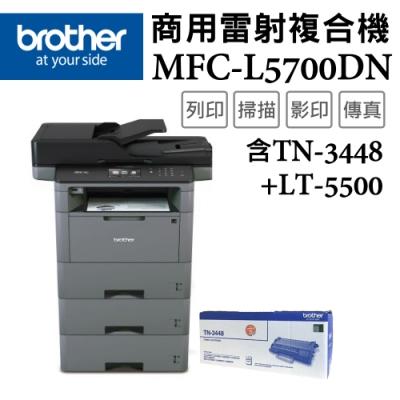 Brother MFC-L5700DN 商用黑白雷射複合機+TN-3448+LT-5500進紙匣