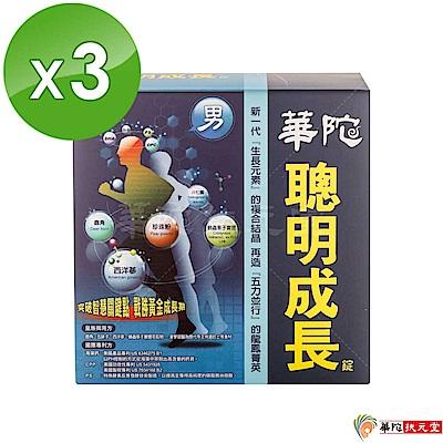 效期:2019.8 華陀扶元堂 男方聰明成長錠3盒(60錠/盒)