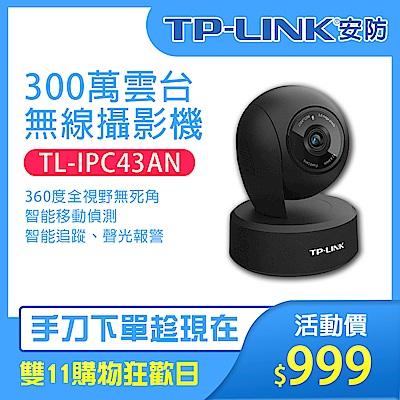 【TP-LINK】300萬雲台無線網絡攝影機 TL-IPC43AN(黑)