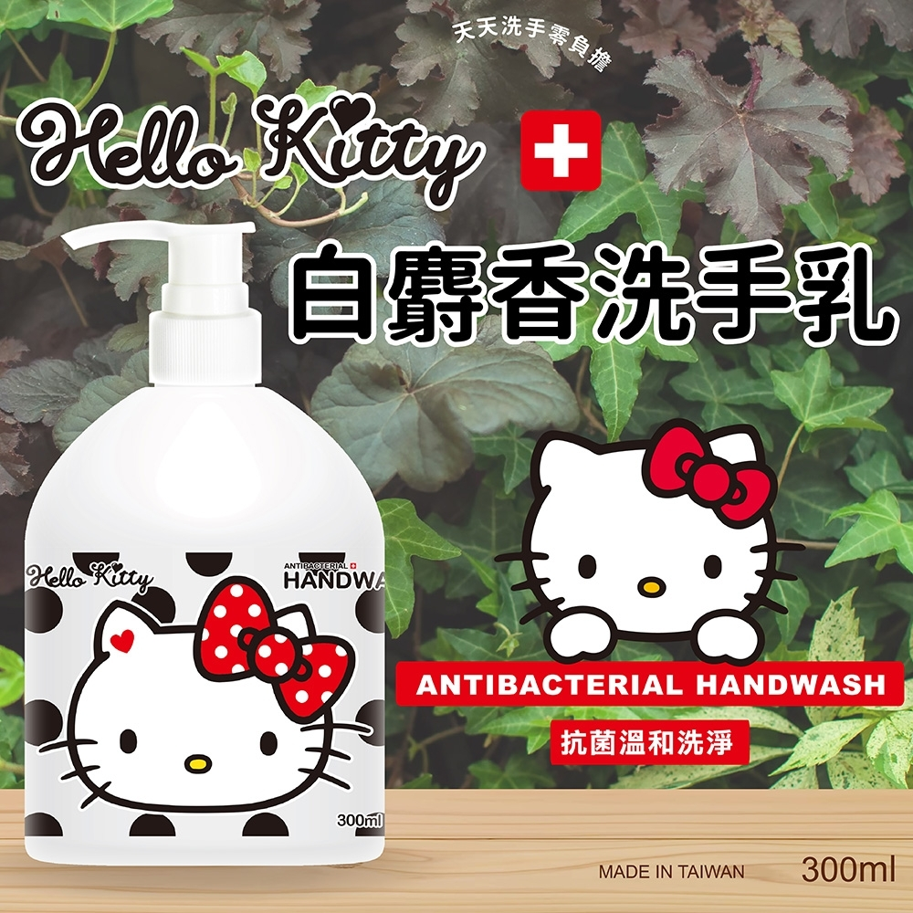 HELLO KITTY 白麝香洗手乳300ml/瓶