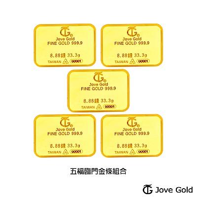 Jove gold 滿福金條-8.88台錢*五