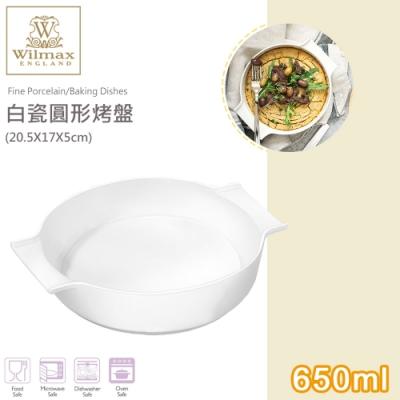 英國 WILMAX 白瓷圓形烤盤650ml(20.5X17X5cm)