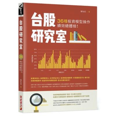 台股研究室:36種投資模型操作績效總體檢!