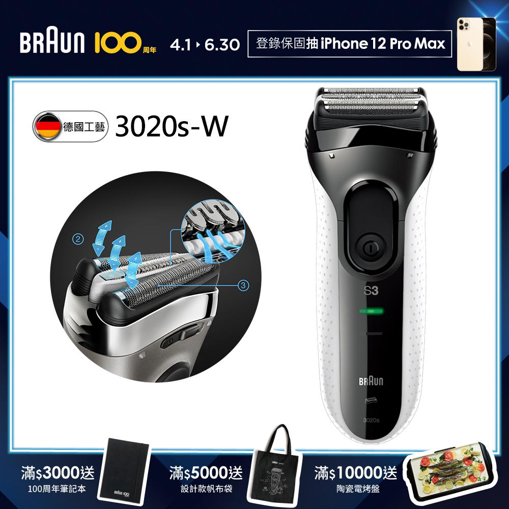 德國百靈BRAUN-新升級三鋒系列電動刮鬍刀/電鬍刀(白)3020s-W