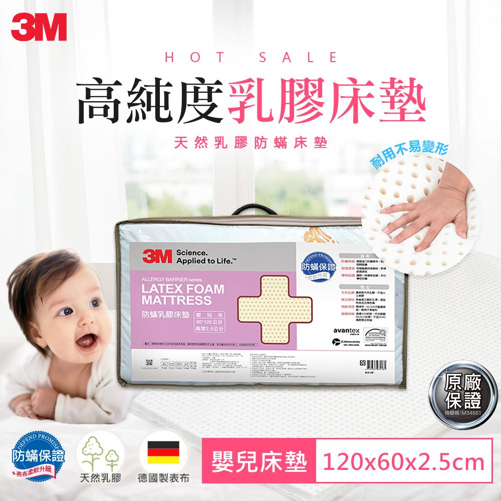 3M 天然乳膠防蹣嬰兒床墊-適用0-2歲幼兒(附防蹣床套)