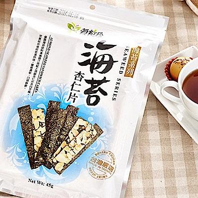 穀粒珍‧海苔杏仁片(40g/包,共兩包)