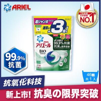 【日本ARIEL】新升級3D超濃縮抗菌洗衣膠囊/洗衣球 46顆袋裝 x1 (室內晾衣)