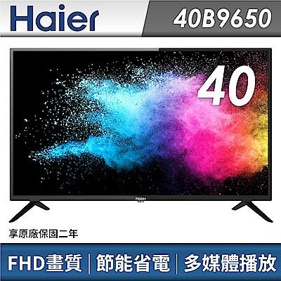 Haier海爾 40型FHD液晶顯示器 LE40B9650
