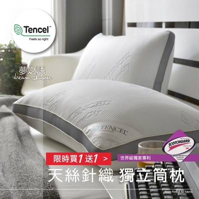 (5折買一送一) 抗疫紓壓必備好枕 MIT天絲獨立筒釋壓枕 50顆獨立袋裝 枕頭