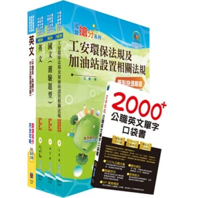 109年台糖新進工員招考(儲備加油站長)套書(贈英文單字書、題庫網帳號、雲端課程)