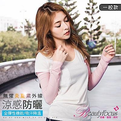 BeautyFocus  台灣製抗UV涼感運動袖套(一般款/粉紅)