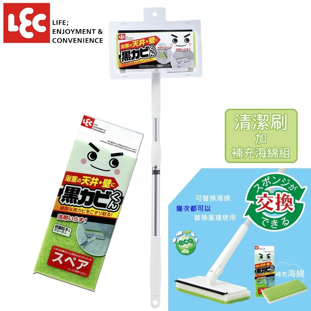 日本LEC 黑霉君免洗劑天花板去黴刮水清潔刷+補充海綿特惠組