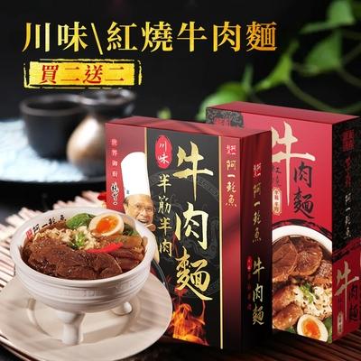 【阿一鮑魚】 紅燒/川味牛肉麵手工刀削麵4盒入