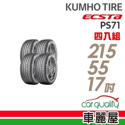 【錦湖】ECSTA PS71 94W 高性能輪胎_四入組_215/55/17