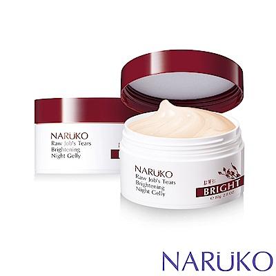 NARUKO牛爾 紅薏仁健康雪白晚安凍膜2入