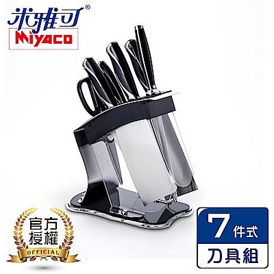 【米雅可】黑晶刀具七件組(附壓克力座)