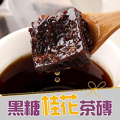 【愛上新鮮】黑糖桂花茶磚8包組(10塊/300g±3%/包)