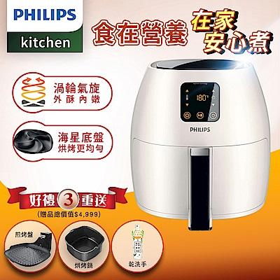 【飛利浦 PHILIPS】歐洲進口數位觸控式健康氣炸鍋-白(HD9240/33)