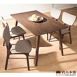日本直人木業-ANDER四張椅子搭配3107全實木135CM餐桌