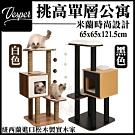 赫根Hagen Vesper貓用實木家具《挑高單層公寓》