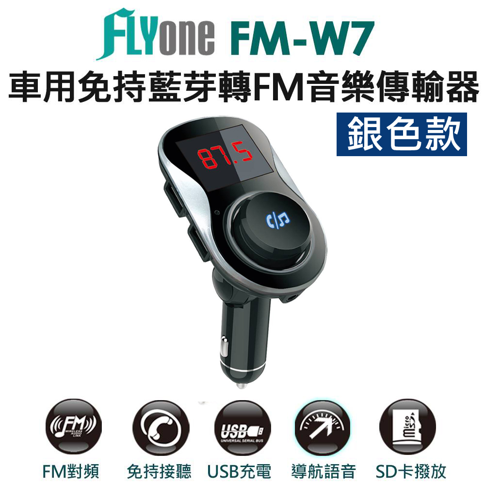 FLYone FM-W7 車用免持/5.0藍芽轉FM音樂傳輸/MP3音樂播放器-急