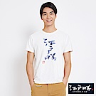 EDWIN 江戶勝字型短袖T恤-男-米白