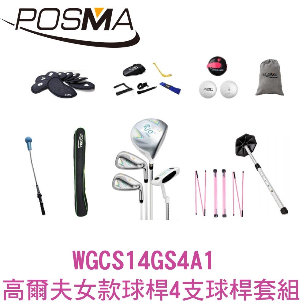 POSMA 高爾夫球桿 女款球桿 4支球桿套組 白 銀 WGCS14GS4A1