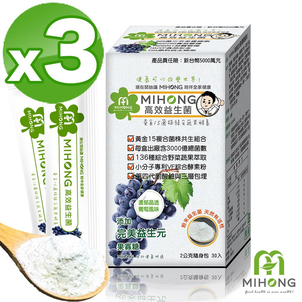【MIHONG】高效益生菌-葡萄x3盒(30包/盒)
