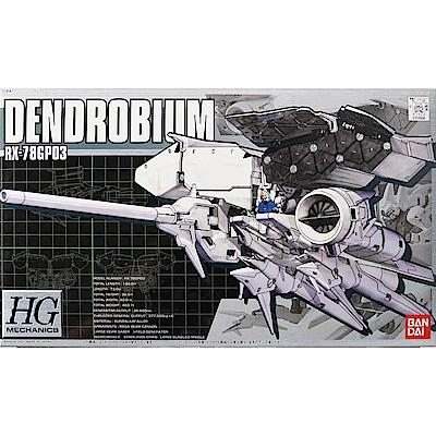 【BANDAI】機動戰士鋼彈0083 HG 1/550 RX-78 雌蕊 石斛蘭