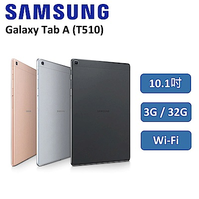 Samsung三星 Galaxy Tab A(2019) 10.1吋 WiFi平板-迷夜黑