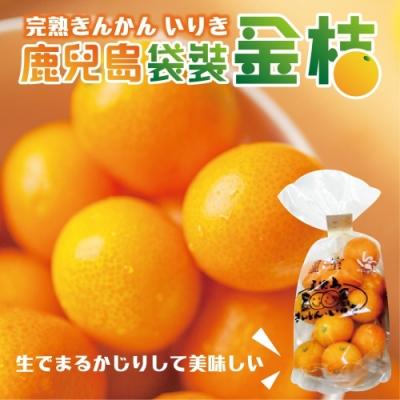 顧三頓-日本鹿兒島金桔x2袋(每袋250g±10%)