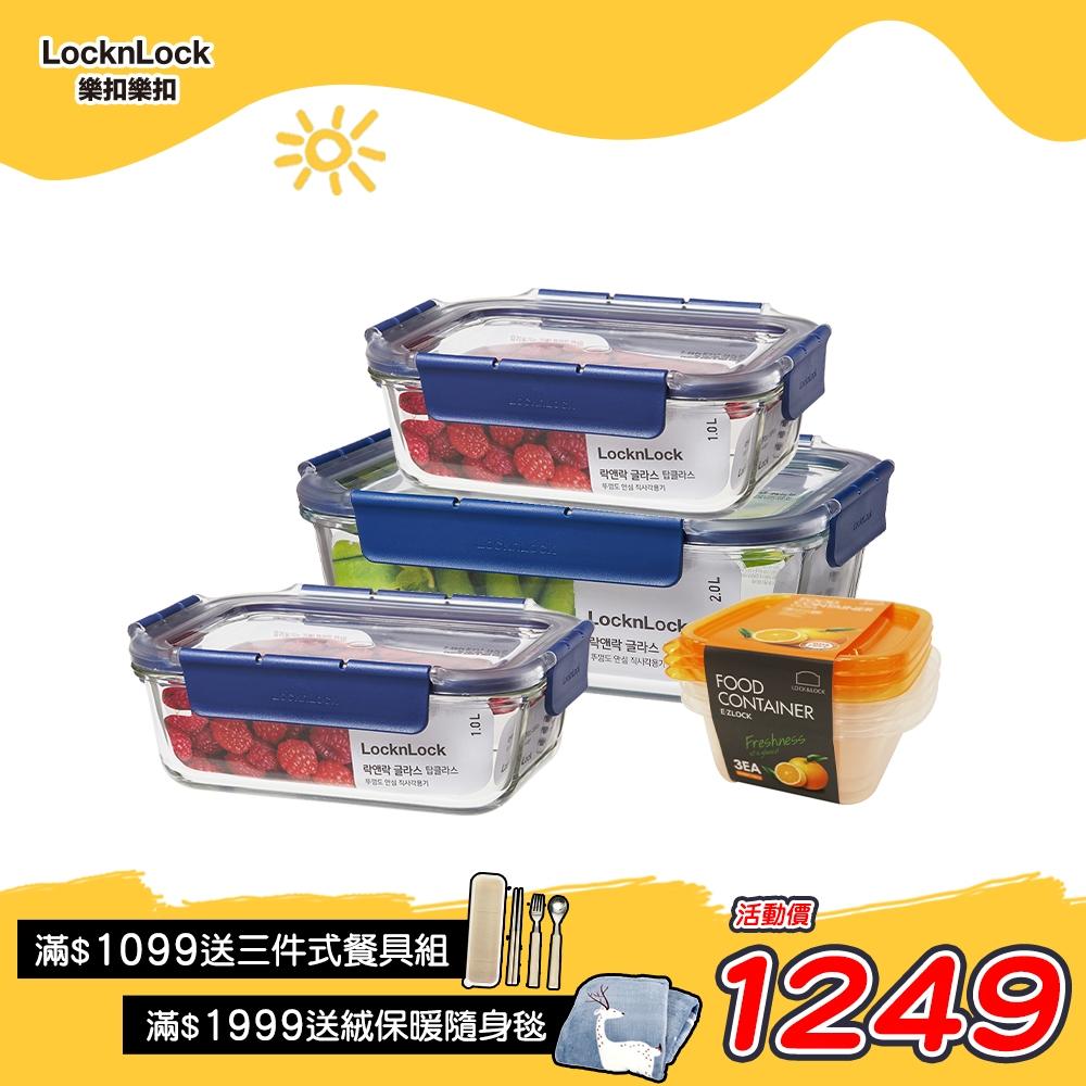 [超值三件組 再送PP保鮮盒3入組]【樂扣樂扣】頂級透明耐熱玻璃保鮮盒組(1000ml*2+2000ml)