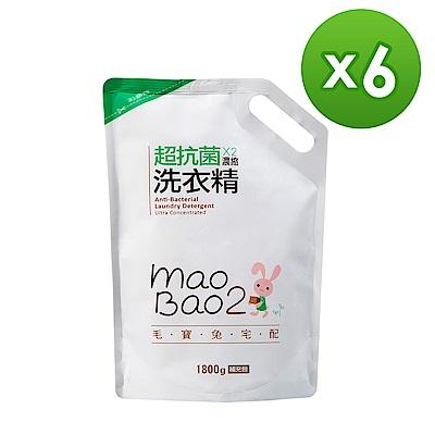 毛寶兔超抗菌2倍濃縮洗衣精1800g(補)x6入/箱