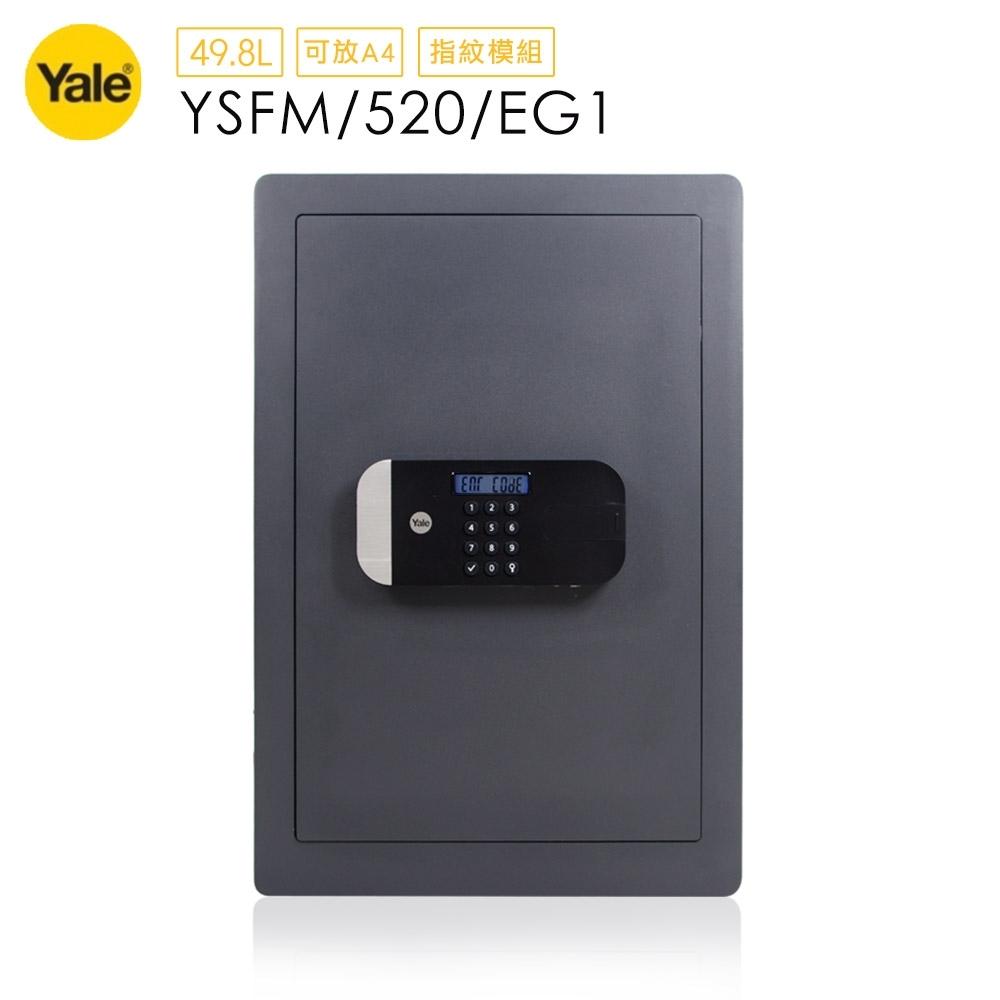 耶魯Yale 指紋/密碼/鑰匙安全認證系列保險箱-家用防盗型YSFM/520/EG1