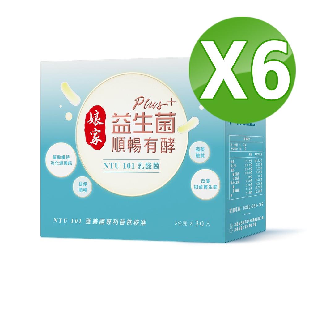 娘家益生菌順暢有酵強效版 30包x6盒