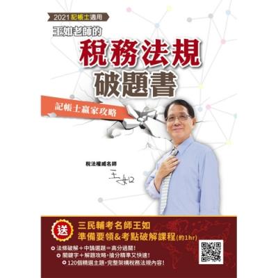 王如老師的稅務法規破題書(2021年記帳士適用)贈準備要領及考點破解加值影音課程(Y012M20-1)