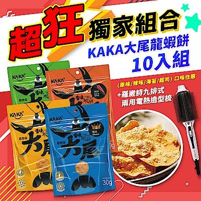 KAKA大尾龍蝦餅30g(原味/辣味/起司/海苔)任選x10入 贈 羅崴詩九排式兩用電熱造型梳
