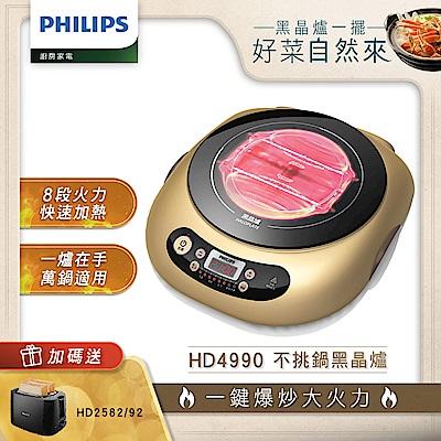 ◆送烤麵包機◆【飛利浦PHILIPS】不挑鍋黑晶爐HD4990