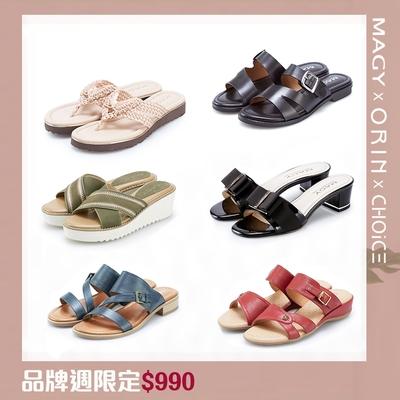 [品牌週限定] MAGY百搭拖鞋均一價990