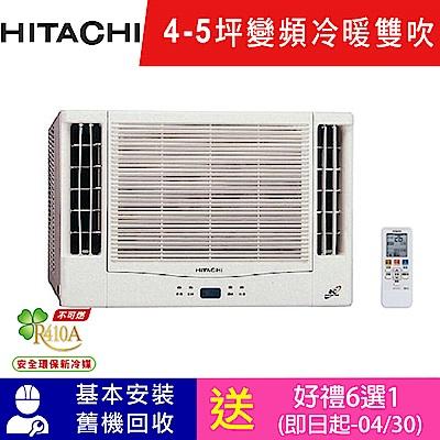 [時時樂限定]HITACHI日立 4-5坪 1級變頻冷暖雙吹窗型冷氣 RA-28NV1