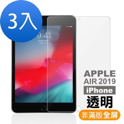 [超值3入組] APPLE AIR 2019 高清 透明 9H鋼化玻璃膜 手機 保護貼 (APPLEAIR2019保護貼 APPLEAIR2019鋼化膜 APPLEAIR2019鋼化玻璃膜 )