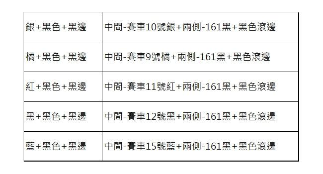 【葵花】量身訂做-汽車椅套-日式合成皮-賽車條紋-A款-休旅車-6-8人座款1+2+3排
