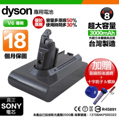 【484】Dyson V6 系列 DC74 DC59 DC62 DC61 SV09 副廠電池 3000mAh 保固18個月