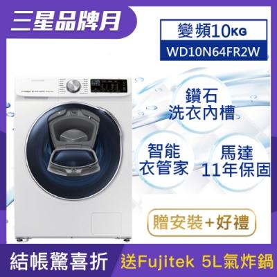 [結帳95折] SAMSUNG三星 10KG 變頻滾筒洗脫烘洗衣機 WD10N64FR2W/TW