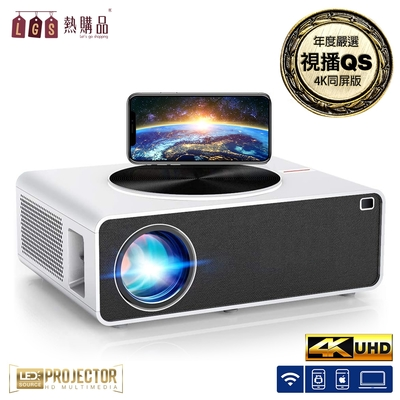 LGS 視播 QS01 商用型智能投影機 原生畫質1080P 支援4K高畫質 手機/筆電無線投影 投影機 微型投影機