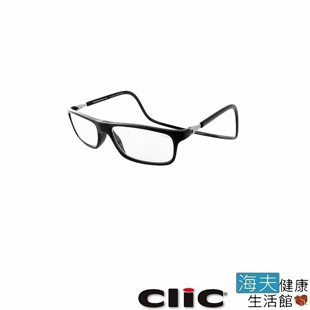 海夫健康生活館 美國庫麗 (CliC) 前拆式眼鏡 - 行動派
